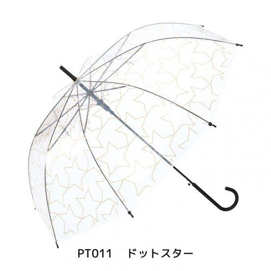 【Wpc】長傘 プラスティック アンブレラ