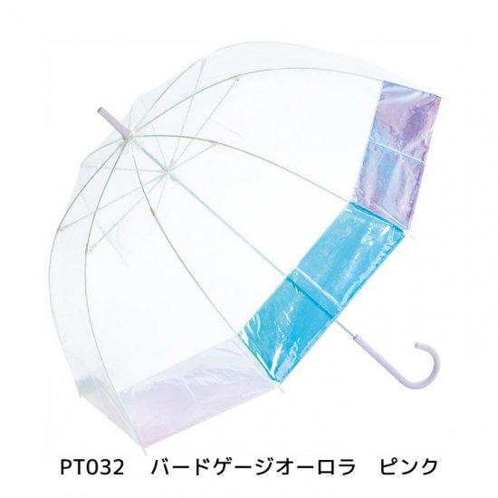 【Wpc】長傘 プラスティック アンブレラ オーロラ 深張り