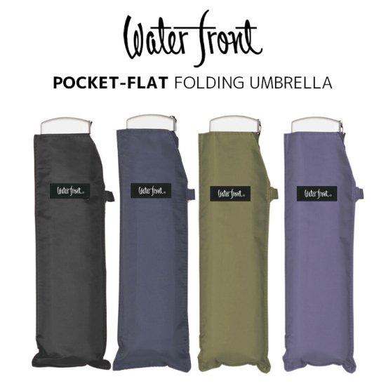 【waterfront】折りたたみ傘 軽量165g傘 薄型50cm ポケフラット ダークカラー ウォーターフロント シューズセレクション