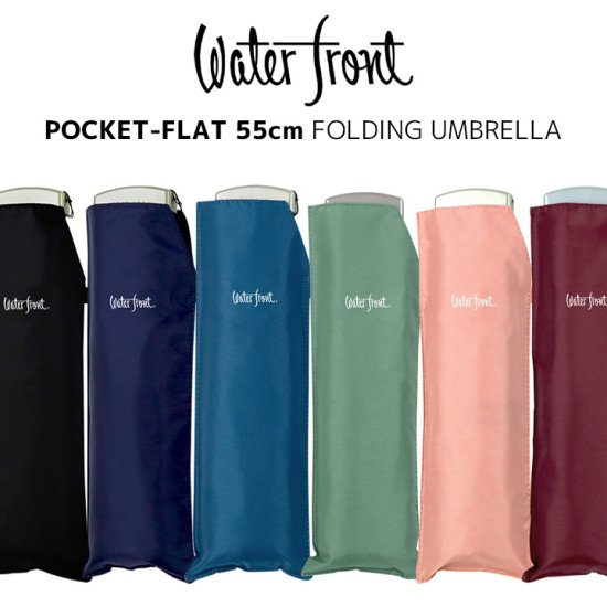 【waterfront】折りたたみ傘 晴雨兼用傘 55cm 軽量174g ポケフラット55UV ウォーターフロント シューズセレクション