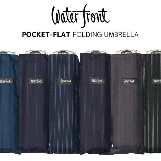 【waterfront】折りたたみ傘 軽量188g 薄型55cm傘 ポケフラット55 ストライプ柄 ウォーターフロント シューズセレクション