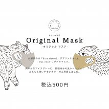 11th Original Mask