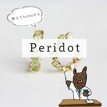 ペリドット | 教えてkumaさん