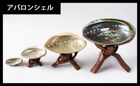 アバロンシェル(セージ用貝殻)