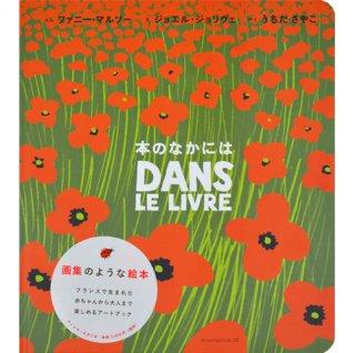 本のなかには DANS LE LIVRE