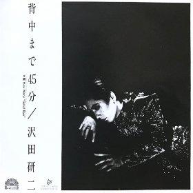 Kenji Sawada 沢田 研二 / 背中まで45分 (7