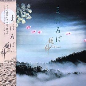 姫神 with Yas-Kaz / まほろば