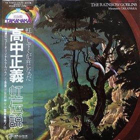 Masayoshi Takanaka 高中 正義 / The Rainbow Goblins 虹伝説