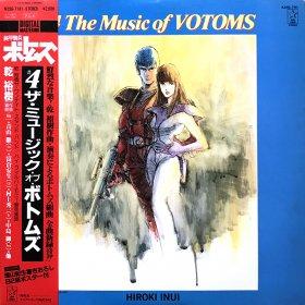 Hiroki Inui 乾 裕樹 / #4 The Music Of VOTOMS 装甲騎兵ボトムズ