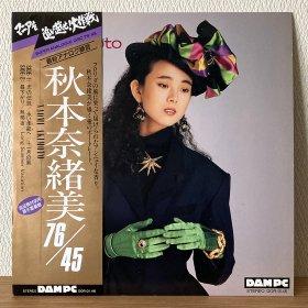 Naomi Akimoto 秋本奈緒美 / 76 / 45