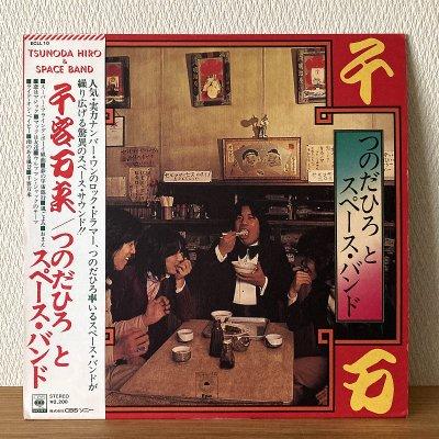 Tsunoda Hiro & Space Band つのだひろとスペース・バンド / 千客万来