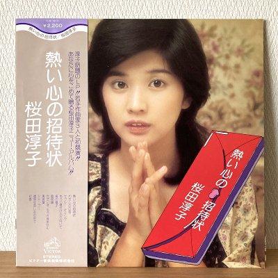 <img class='new_mark_img1' src='https://img.shop-pro.jp/img/new/icons50.gif' style='border:none;display:inline;margin:0px;padding:0px;width:auto;' />Junko Sakurada 桜田淳子 / 熱い心の招待状