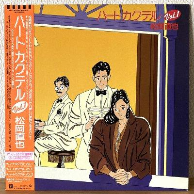 Naoya Matsuoka 松岡 直也 / ハートカクテル Vol.1