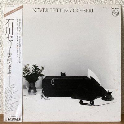 Seri 石川 セリ / Never Letting Go 素顔のままで