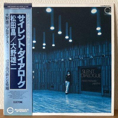 Masa Matsuda 松田昌, Yuji Ohno 大野雄二 / Silent Dialogue サイレント・ダイアローグ