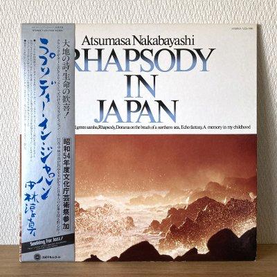Atsumasa Nakabayashi 中林 淳真 / Rhapsody In Japan