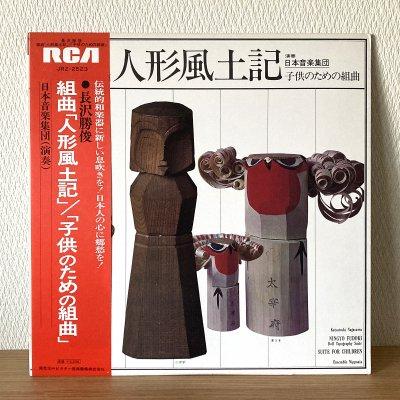 日本音楽集団 / 組曲「人形風土記」「子供のための組曲」