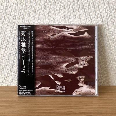 Masabumi Kikuchi 菊地雅章 / Aurora