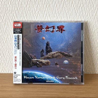 Hozan Yamamoto 山本邦山 , Gary Peacock / Mugenkai 夢幻界 (CD)