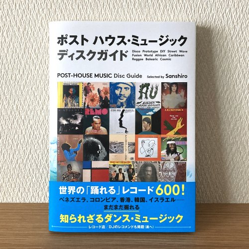 ポスト ハウス・ミュージック ディスクガイド POST-HOUSE MUSIC DISC GUIDE 世界の「踊れる」レコード600 (BOOK)