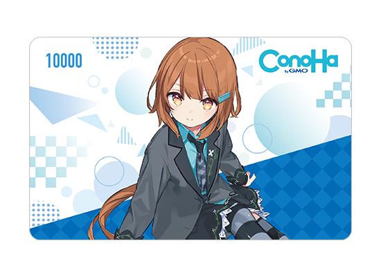 ConoHaカード 10,000円分