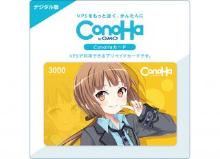 【デジタル版】ConoHaカード 3,000円分