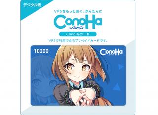 【デジタル版】ConoHaカード 10,000円分