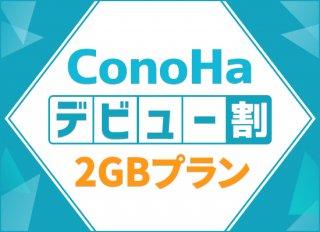 ConoHaデビュー割2GBプラン