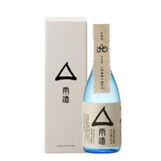 自然酒 △雨酒(雄町米) 720ml