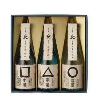 3本の自然酒 720ml×3本