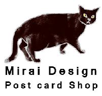 ミライ・デザイン ポストカードショップ