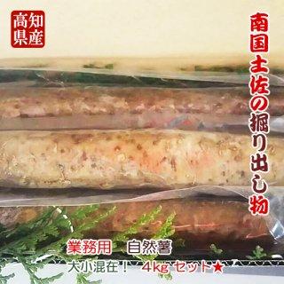 【業務用】 【送料無料】 高知県産 大小詰め合わせ 自然薯(じねんじょ) 4kg
