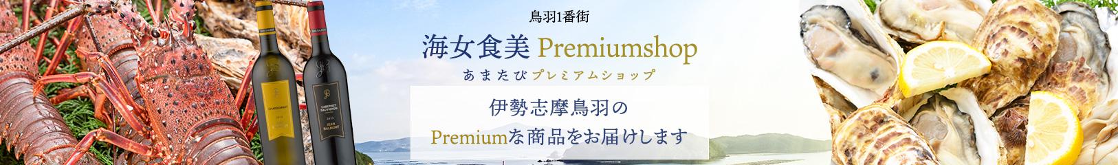 鳥羽1番街 海女食美(あまたび)Premium Shop(プレミアムショップ)