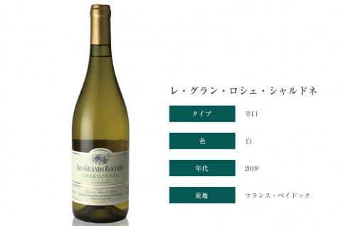 \厳選ワイン/フランス・ペイドック産「レ・グラン・ロシェ・シャルドネ」