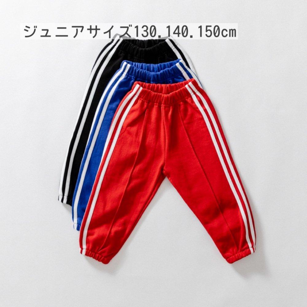 (UAI)ジュニアサイズ/2ラインジョガーパンツ【お取り寄せ】