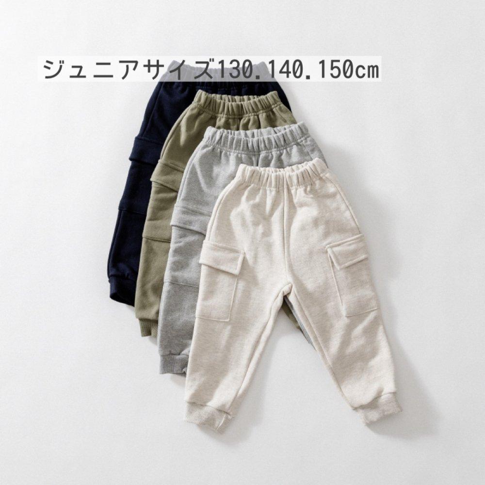 (UAI)ジュニアサイズ/カーゴトレーニングパンツ【お取り寄せ】