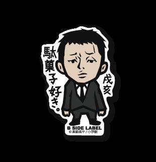 江崎 ウシジマ くん