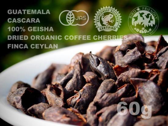 グァテマラ カスカラ 100% ゲイシャ ドライ・オーガニック・コーヒー・チェリー セイラン農園 【60g】