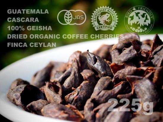 グァテマラ カスカラ 100% ゲイシャ ドライ・オーガニック・コーヒー・チェリー セイラン農園 【225g】