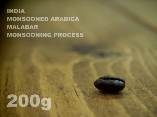 インド モンスーン アラビカ マラバール モンスーニング・プロセス 【200g】
