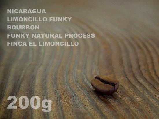 ニカラグア リモンシリョ ファンキー ブルボン ファンキー・ナチュラル・プロセス エル・リモンシリョ農園 【200g】