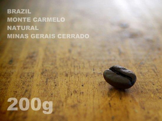ブラジル モンテカルメロ ナチュラル ミナスジェライス セラード 【200g】