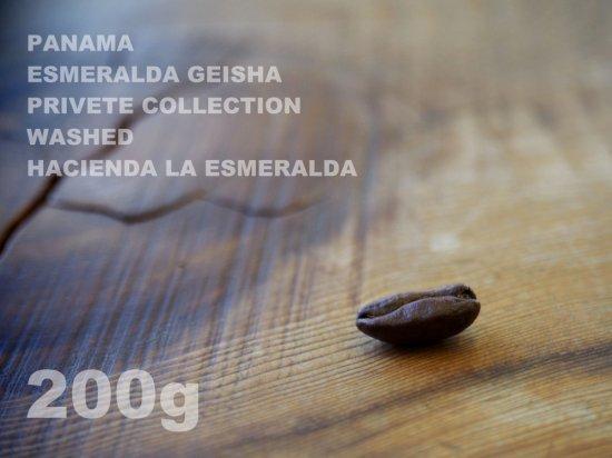 パナマ エスメラルダ ゲイシャ プライベートコレクション ウォッシュド ラ・エスメラルダ農園 【200g】
