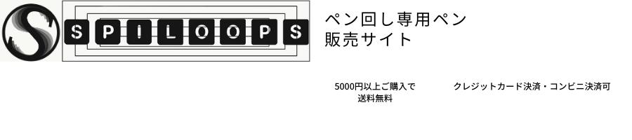 SPILOOPS -ペン回し改造ペン販売店-