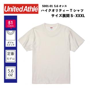 UnitedAthle 5001-01 ハイクオリティ Tシャツ 3箇所(3色)プリント