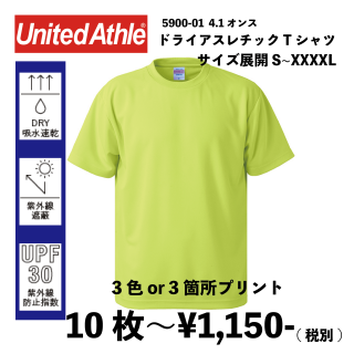 UnitedAthle 5900-01 4.1オンス ドライ アスレチック Tシャツ3箇所(3色)プリント