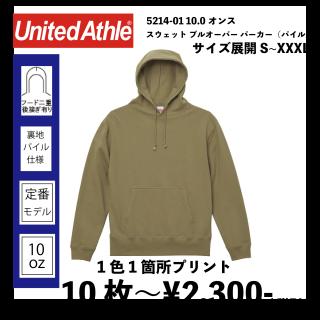 UnitedAthle 5214-01 10.0オンス スウェット プルオーバーパーカー 1箇所(1色)プリント