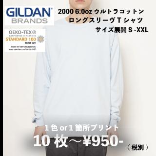 GILDAN 2400 6.0オンス ウルトラコットン ロングスリーブ Tシャツ 1箇所(1色)プリント