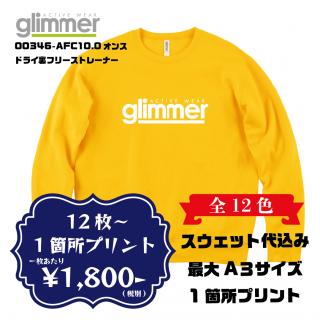 grimmer 00346-AFC 10.0オンス ドライ裏フリーストレーナー 1箇所(1色)プリント