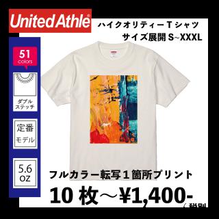 UnitedAthle 5001-01 ハイクオリティ Tシャツ フルカラーラバー転写プリント 1箇所